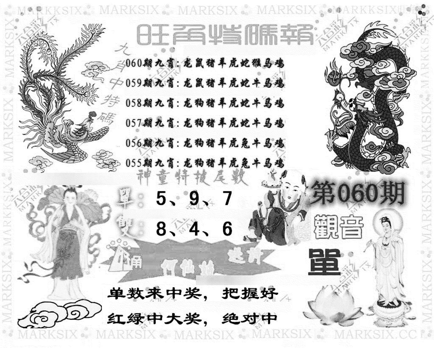 060期旺角特码报(彩)(黑白)