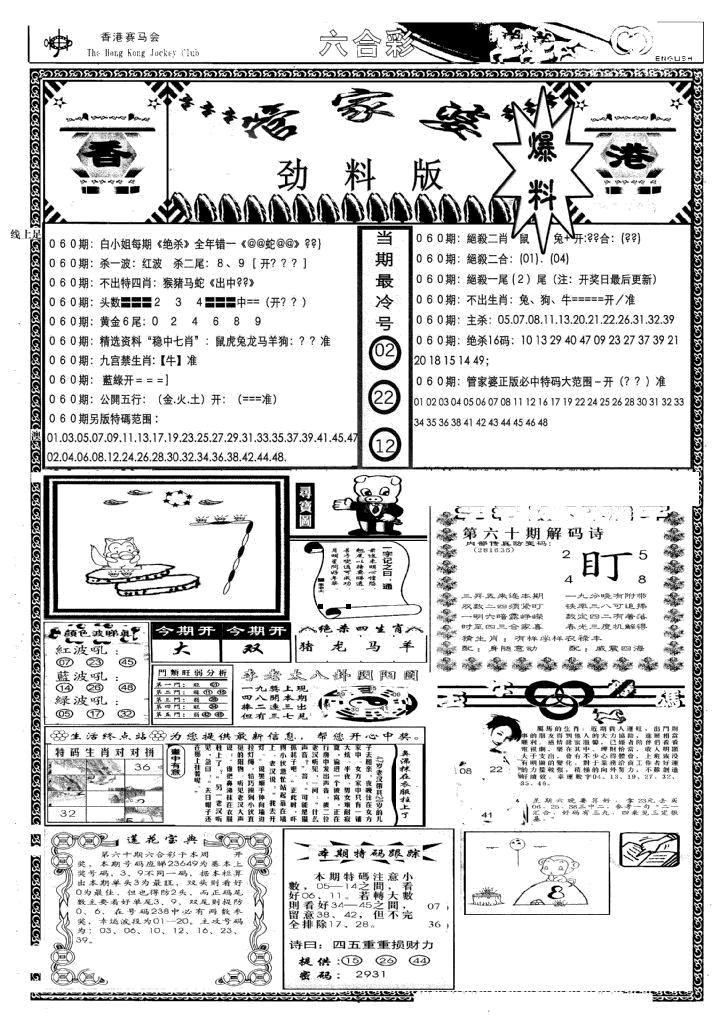 060期管家婆劲料版(新)(黑白)