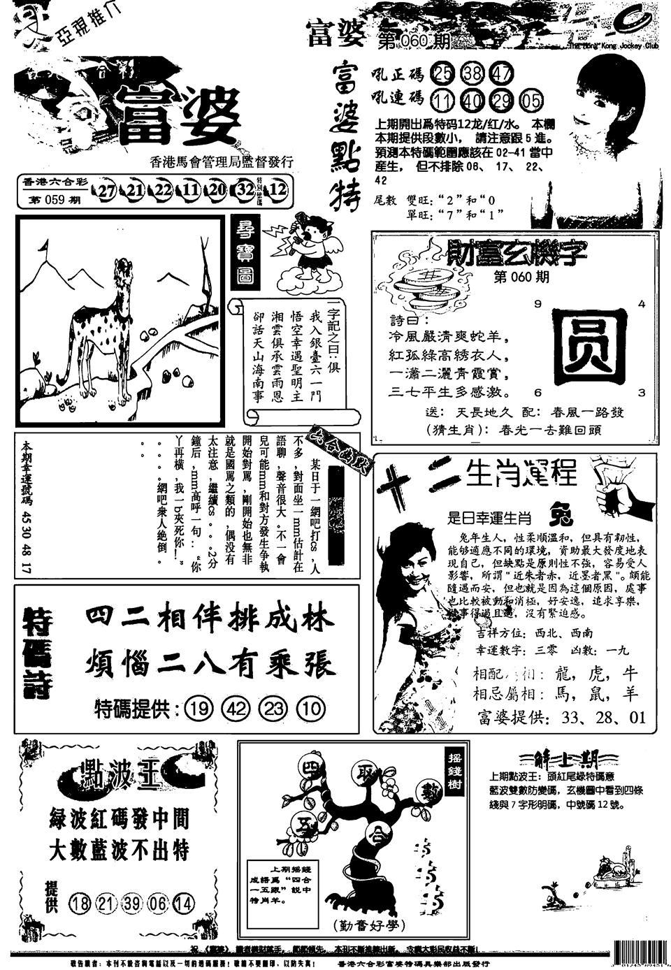 060期新版富婆(黑白)