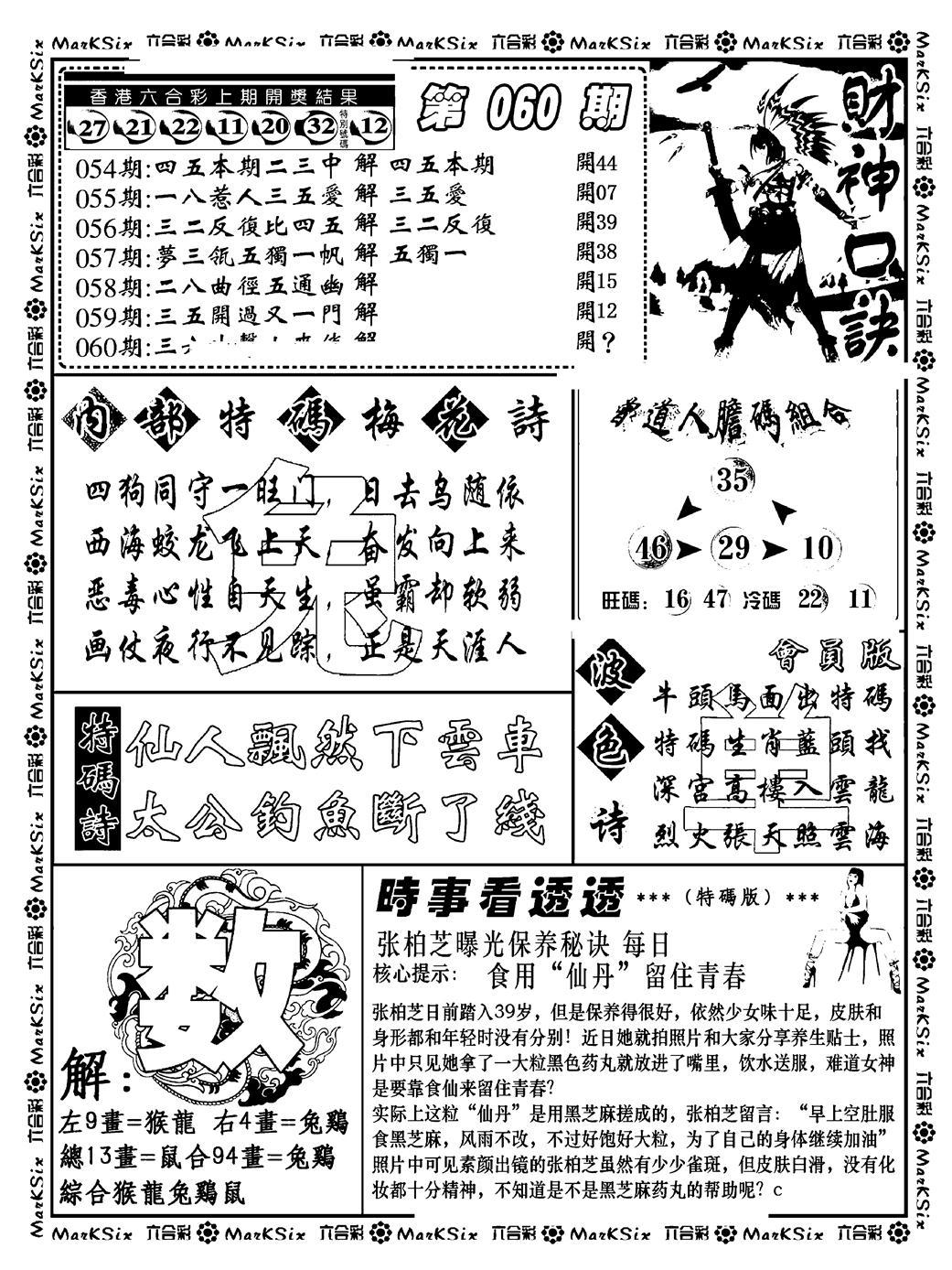 060期财神码报(黑白)