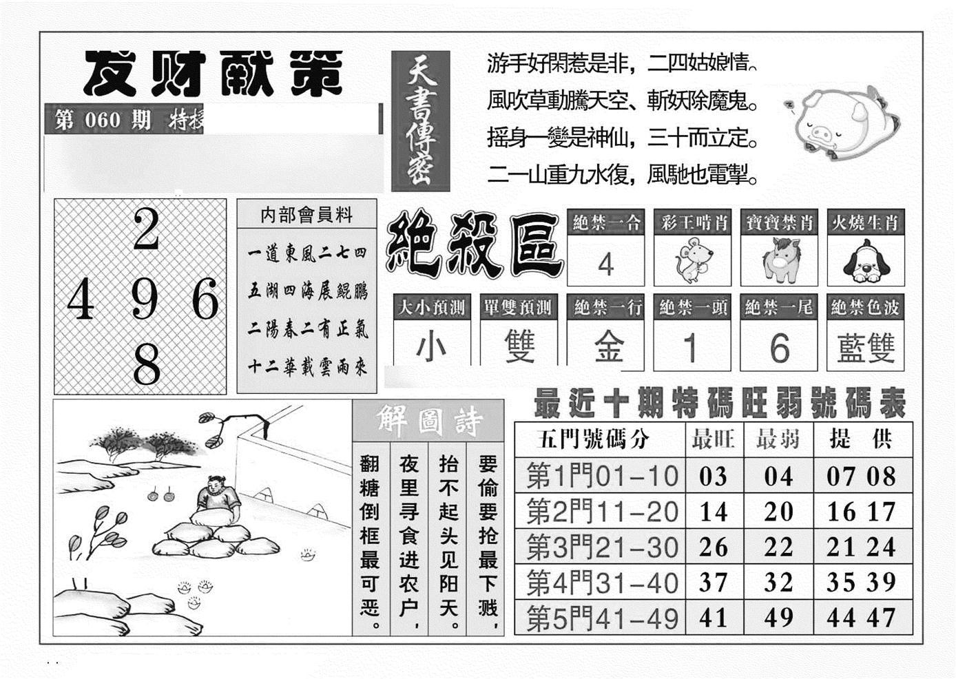 060期发财献策(黑白)