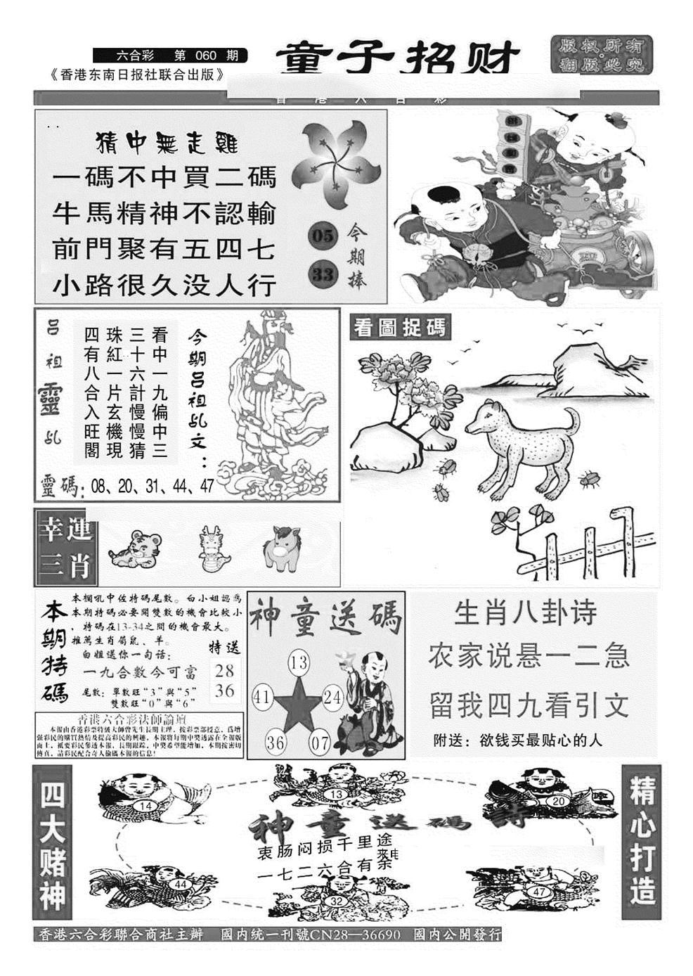 060期童子招财(黑白)