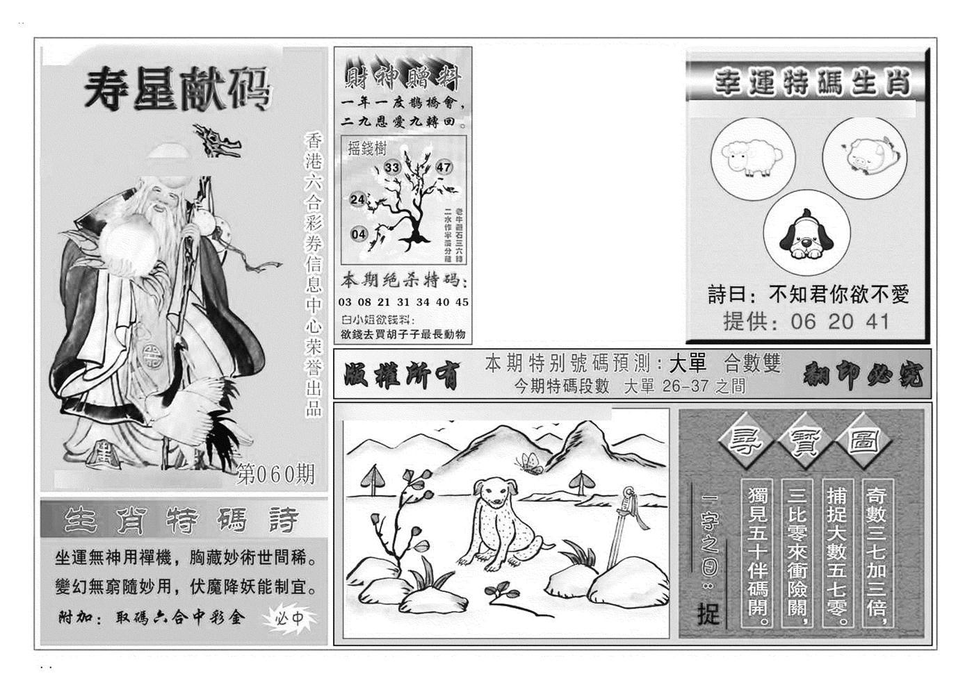 060期寿星献码(黑白)