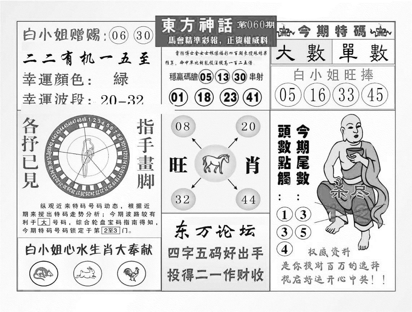 060期东方神话(黑白)