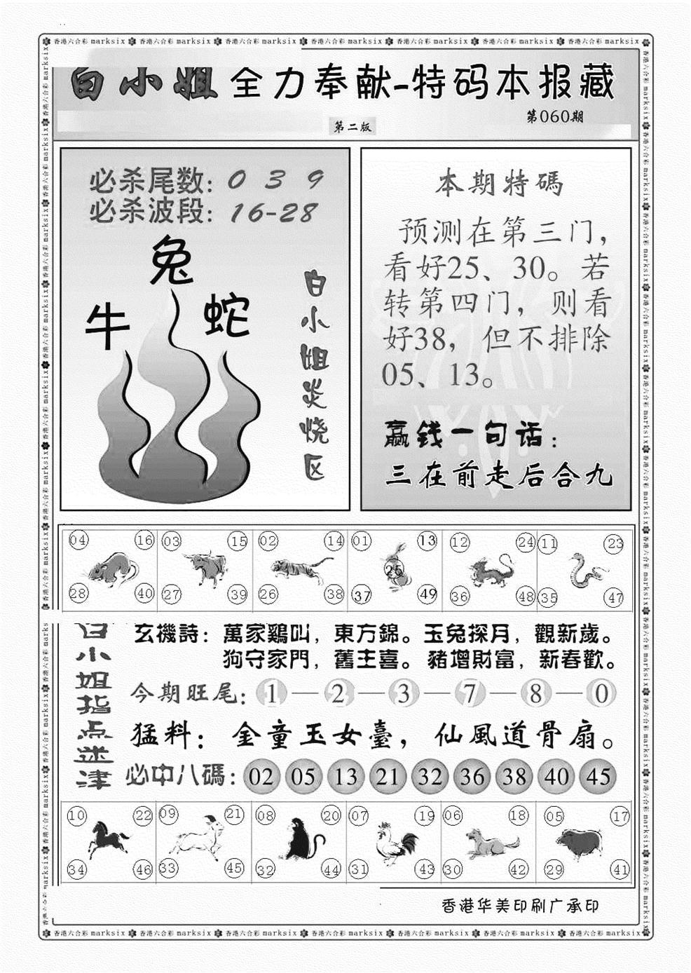 060期白小姐救世民B(黑白)