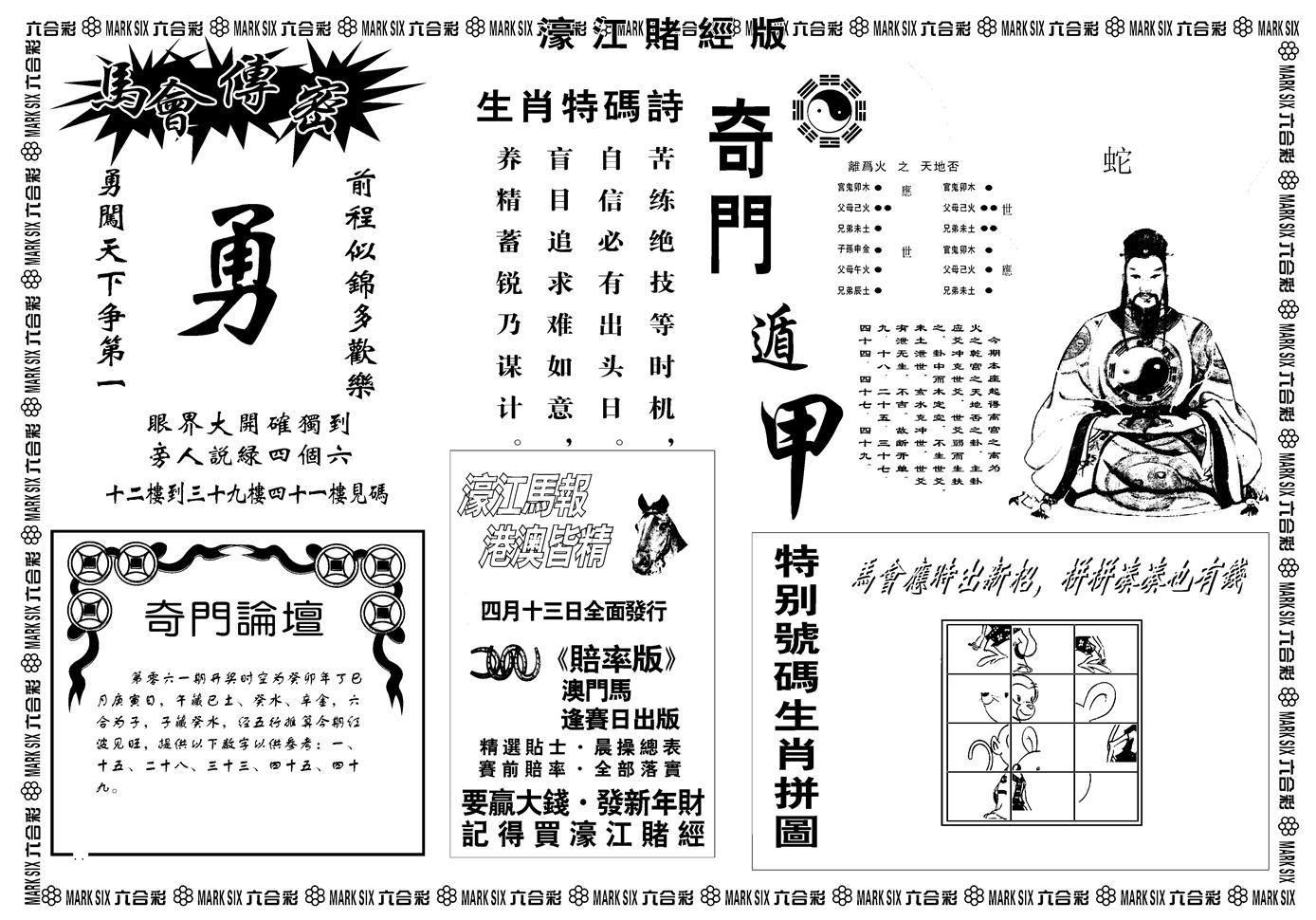 061期老濠江堵经B(黑白)