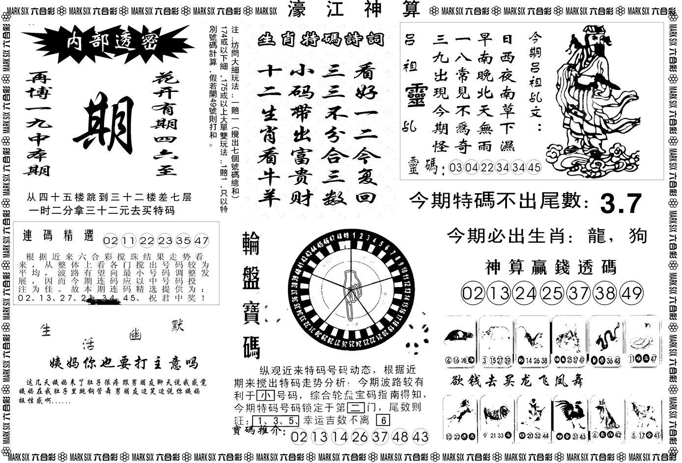 061期濠江神算B(黑白)