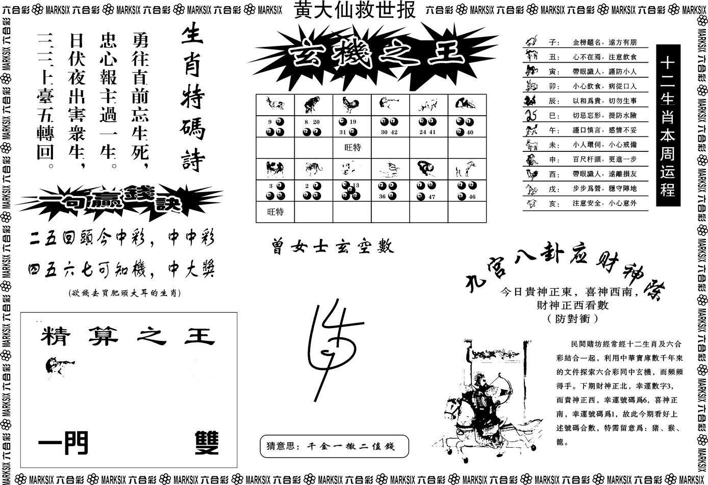 061期黄大仙救世B(黑白)