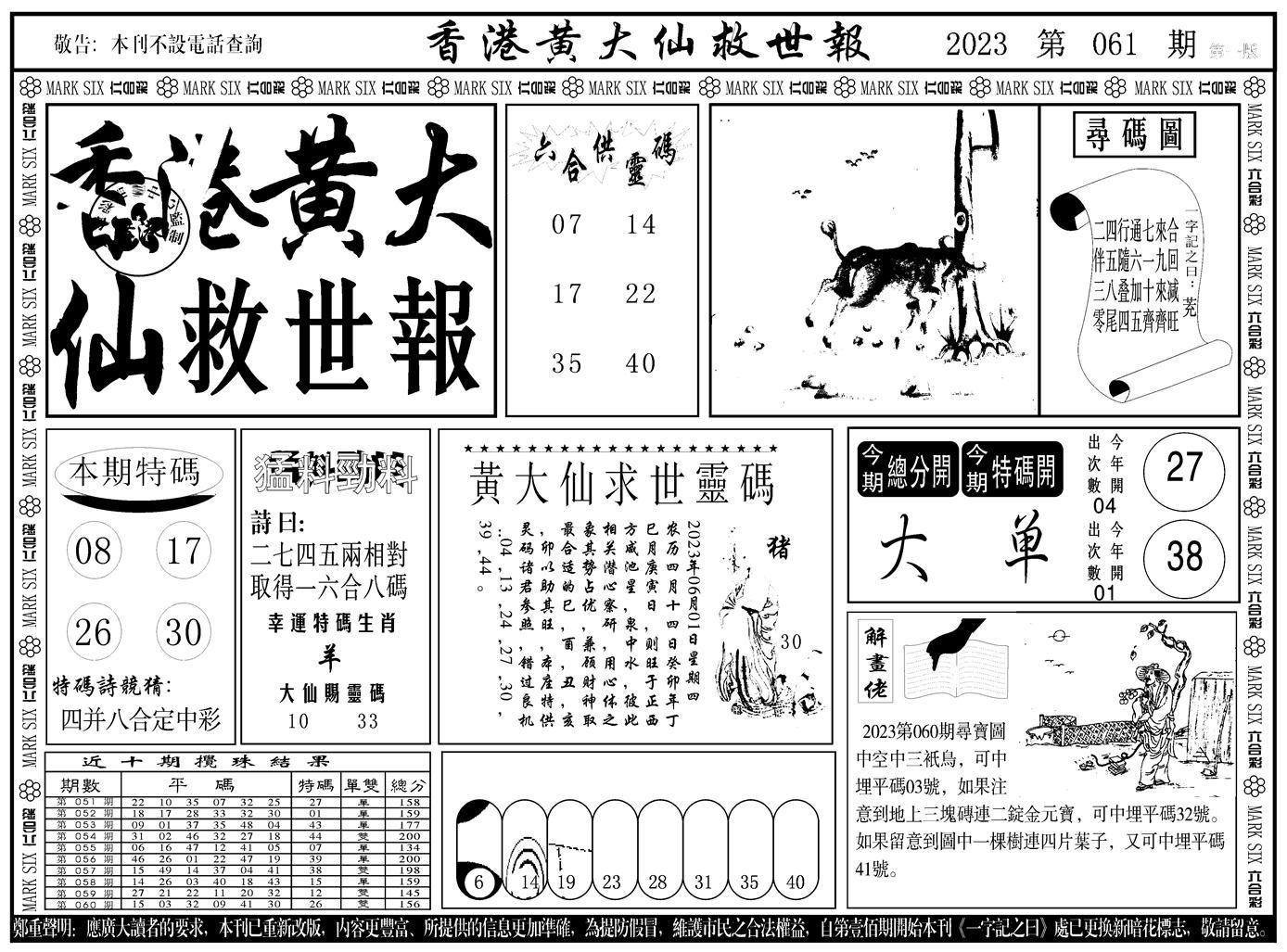 061期香港黄大仙A(黑白)