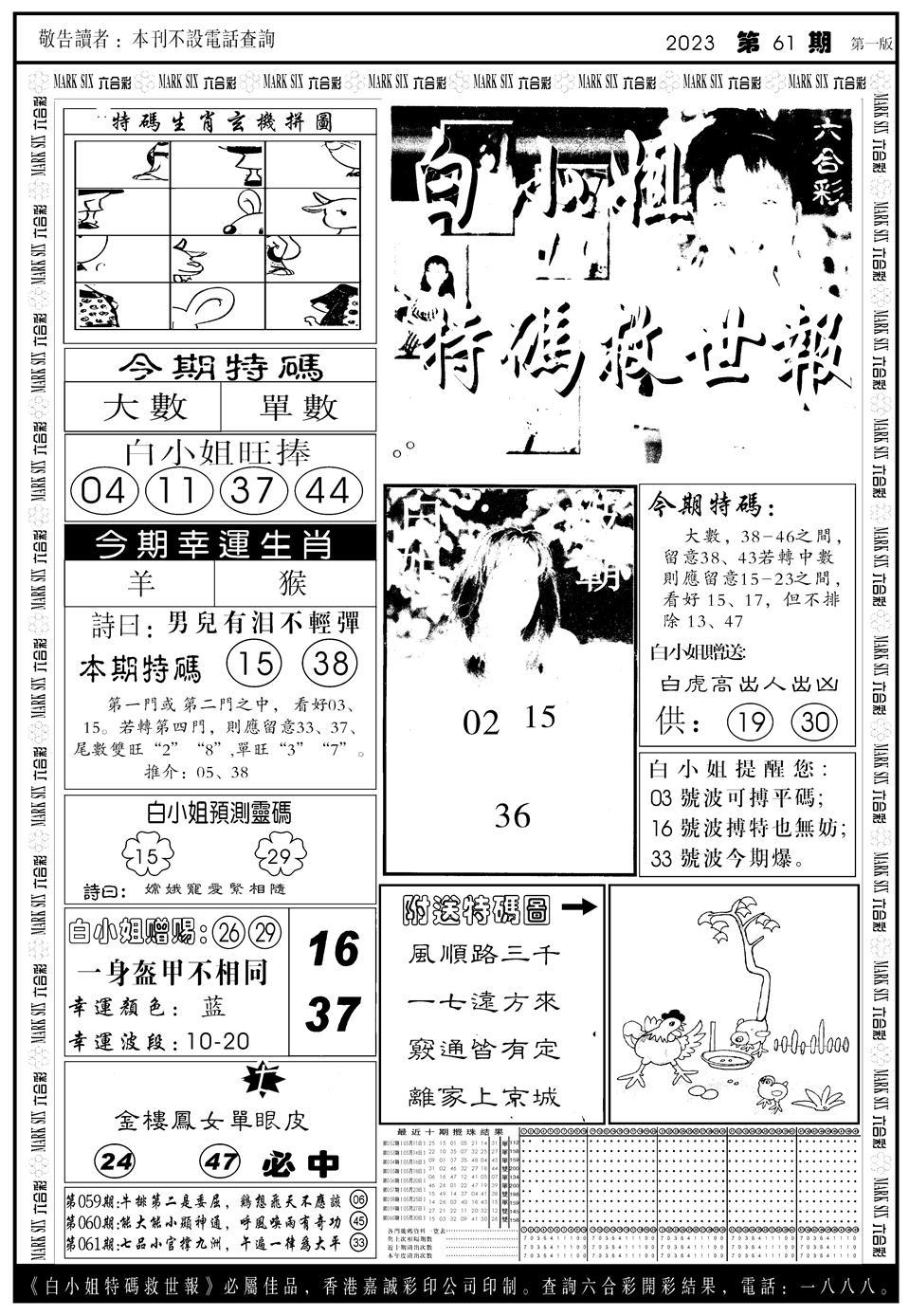 061期白姐急旋风A(黑白)