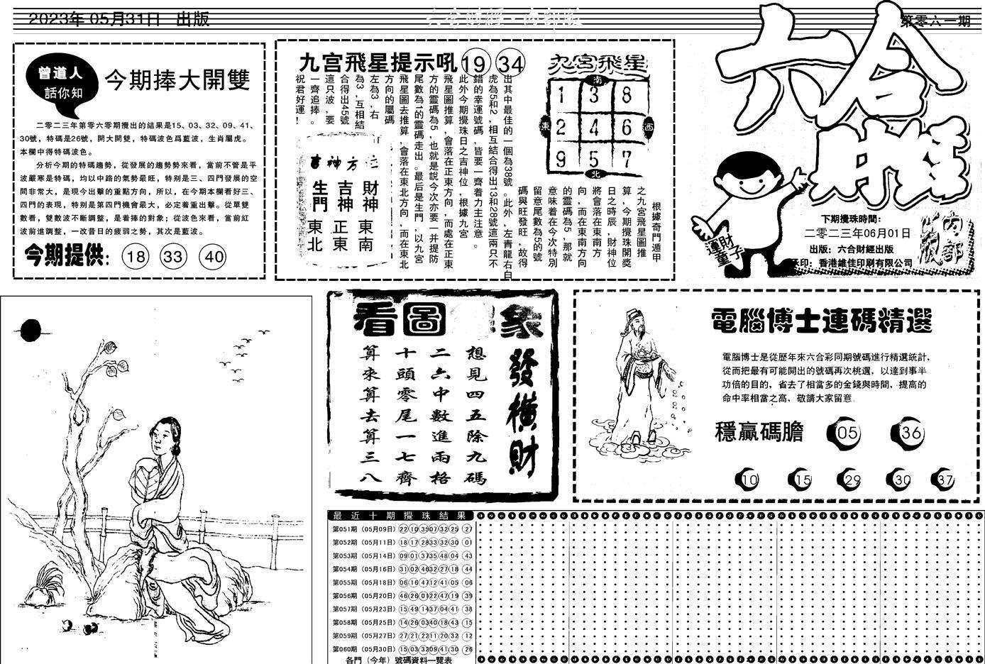 061期中财经A(黑白)