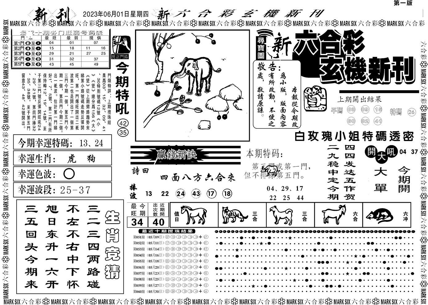 061期玄机新刊A(黑白)