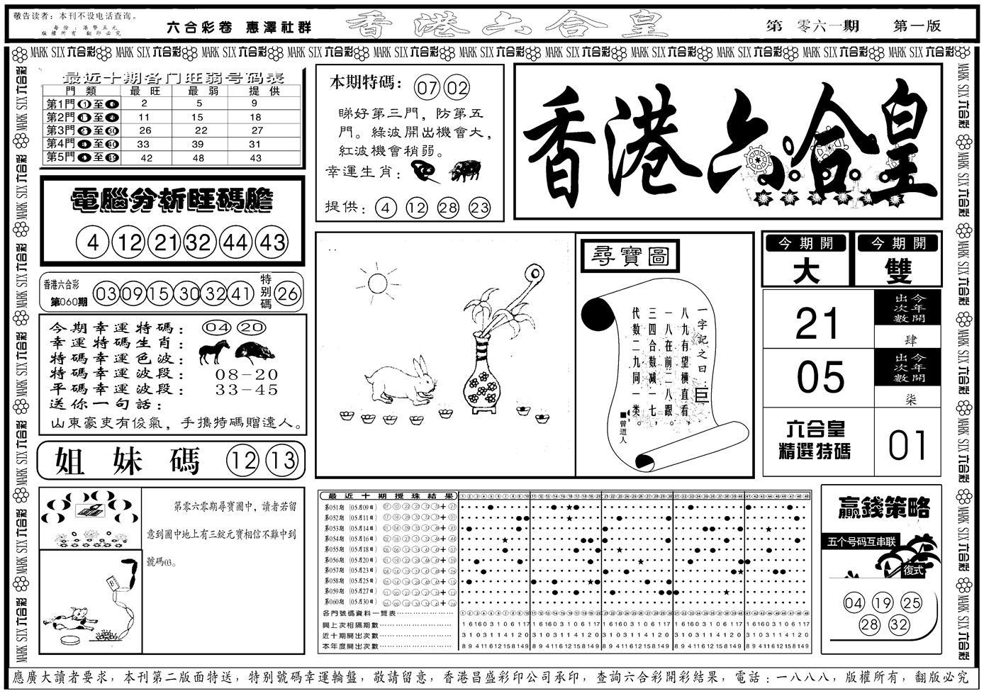 061期香港六合皇A(黑白)