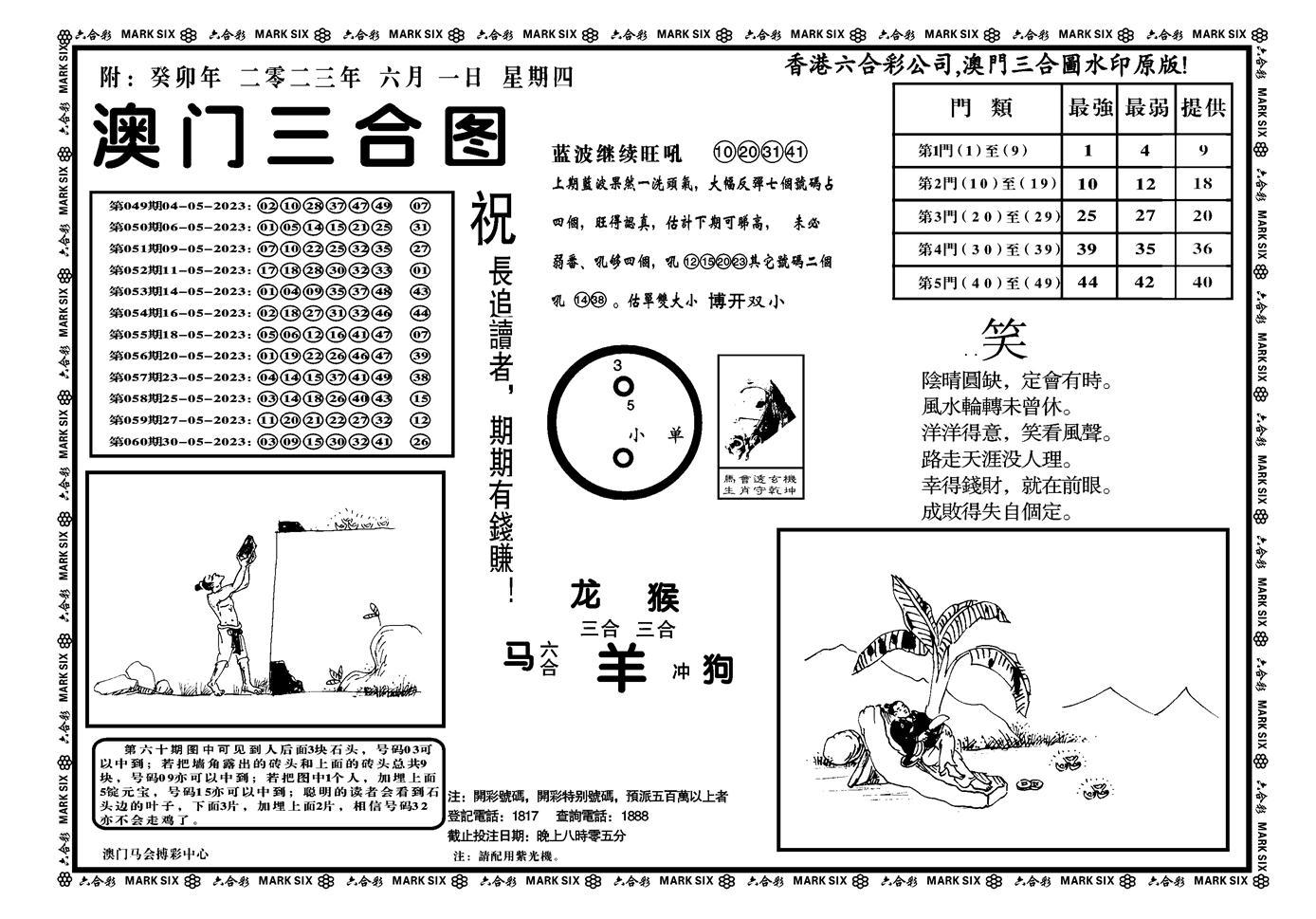061期澳门三合(正版)(黑白)