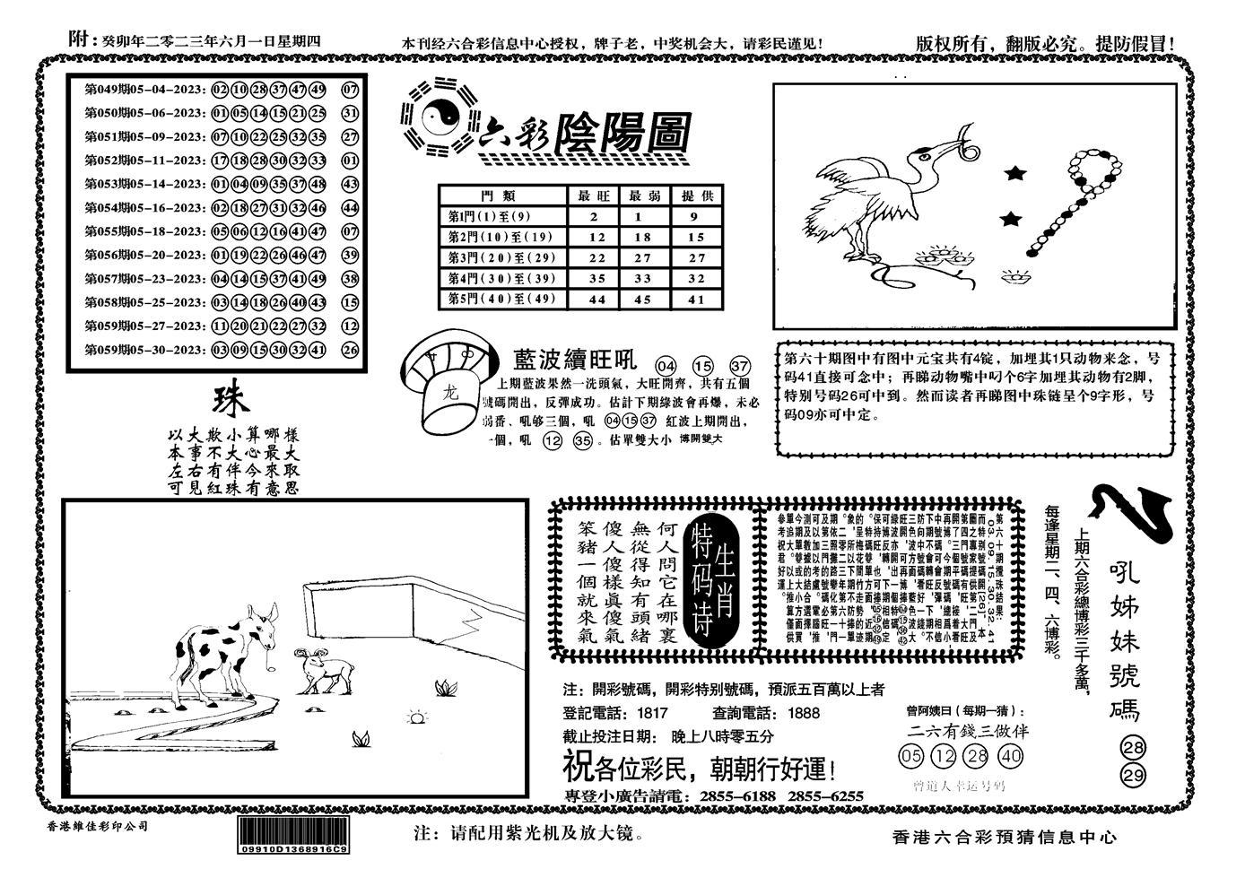 061期六彩阴阳(正版)(黑白)