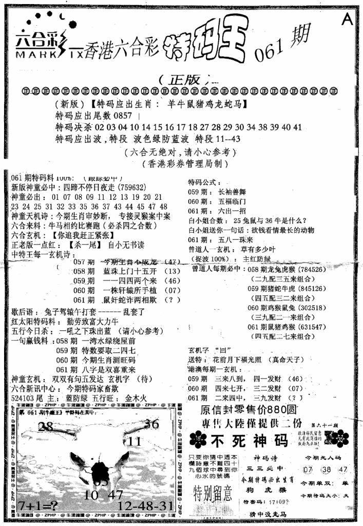 061期六合乾坤A(黑白)