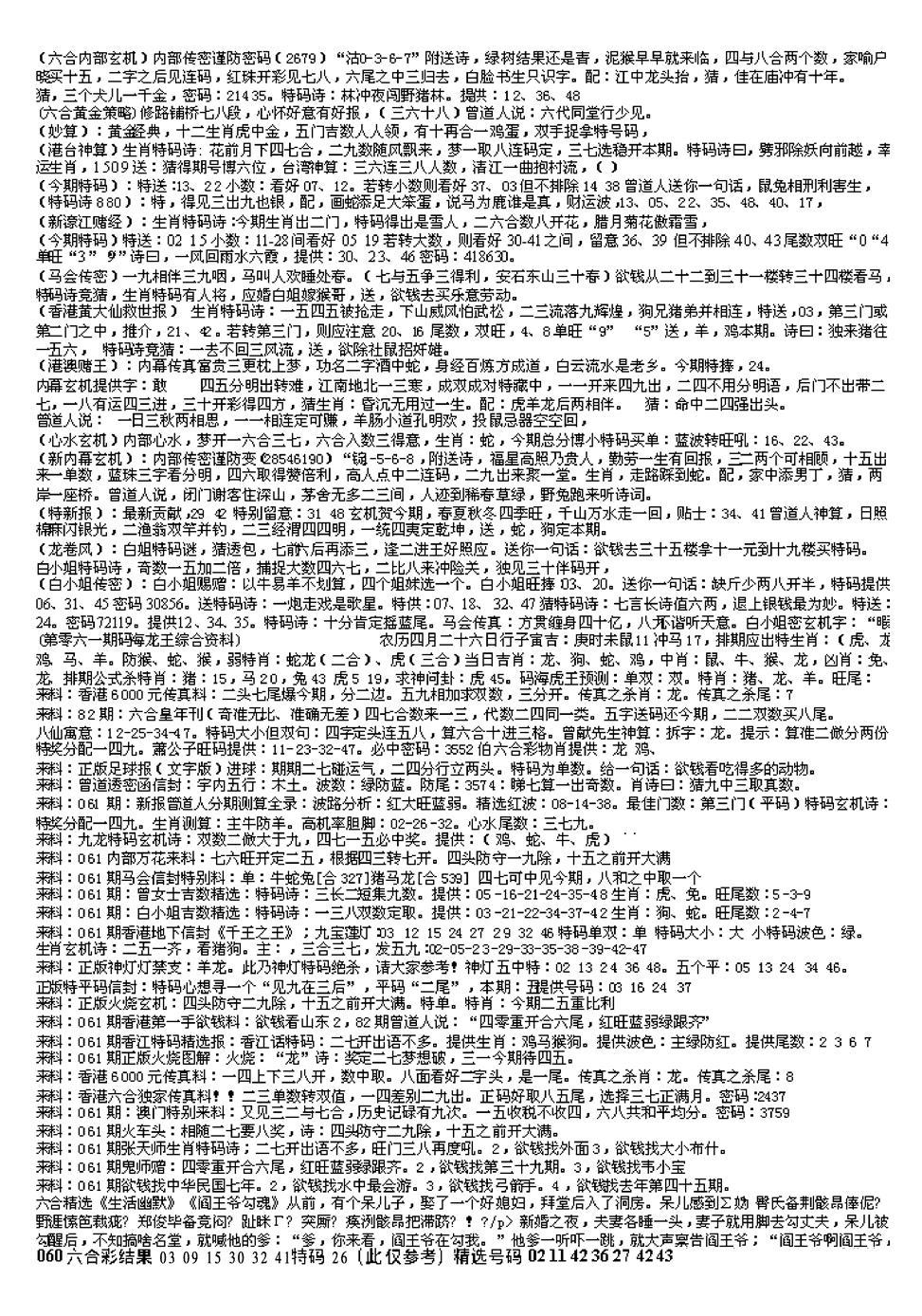 061期最老版综合资料B(黑白)