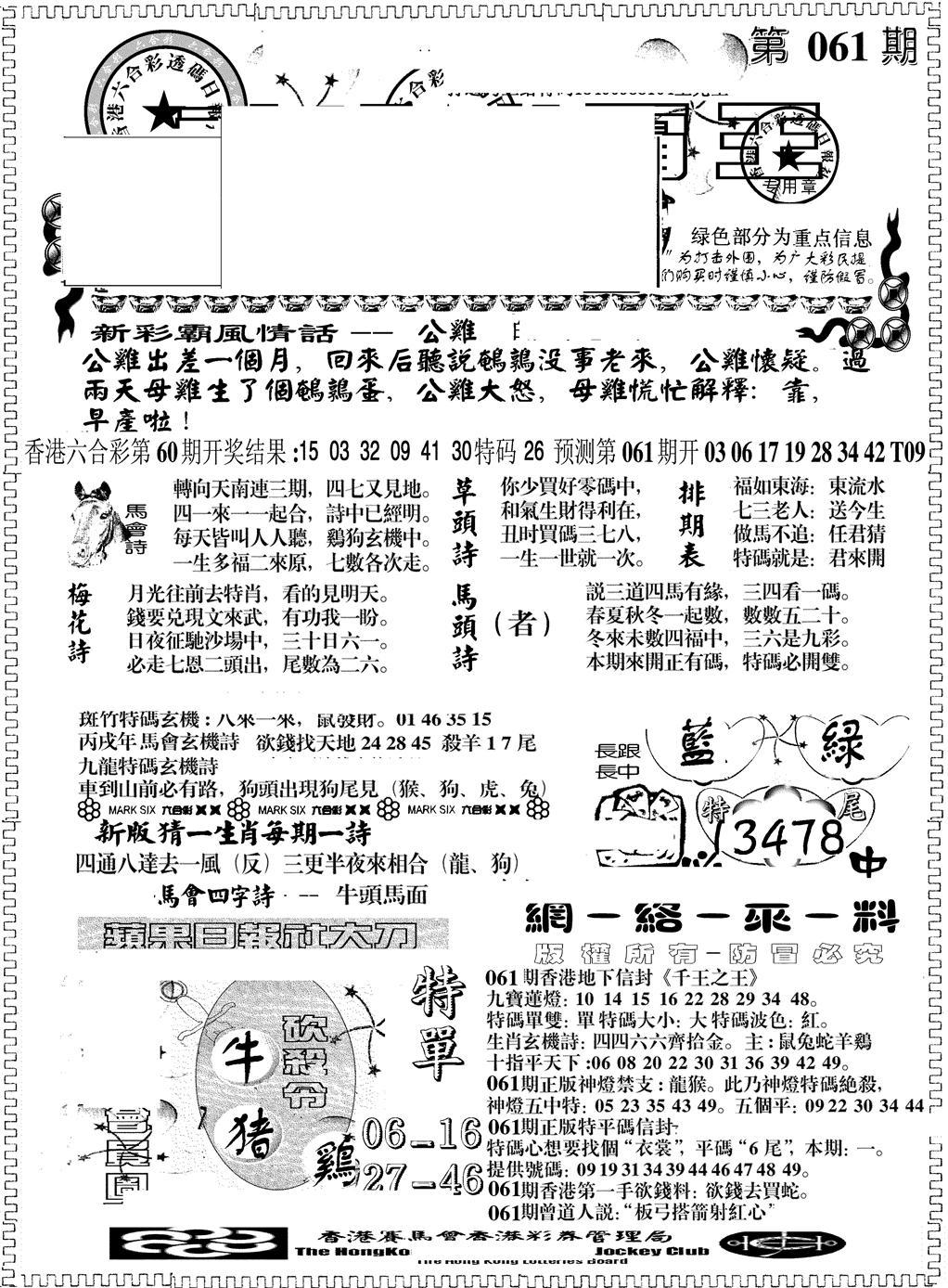 061期彩霸王综合A(黑白)