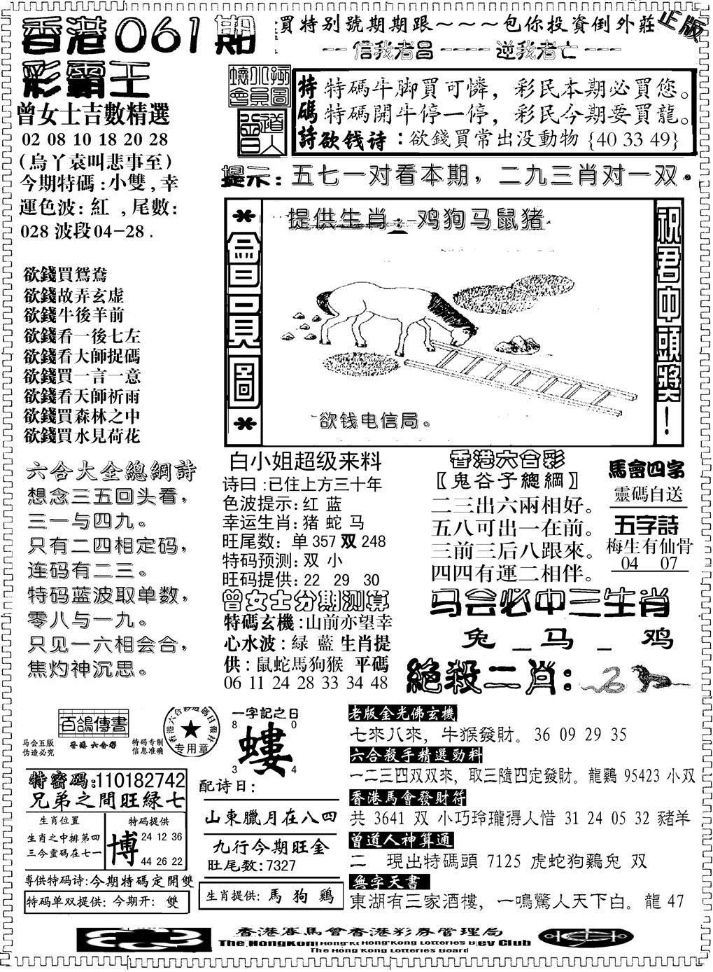 061期另版新版彩霸王B(黑白)