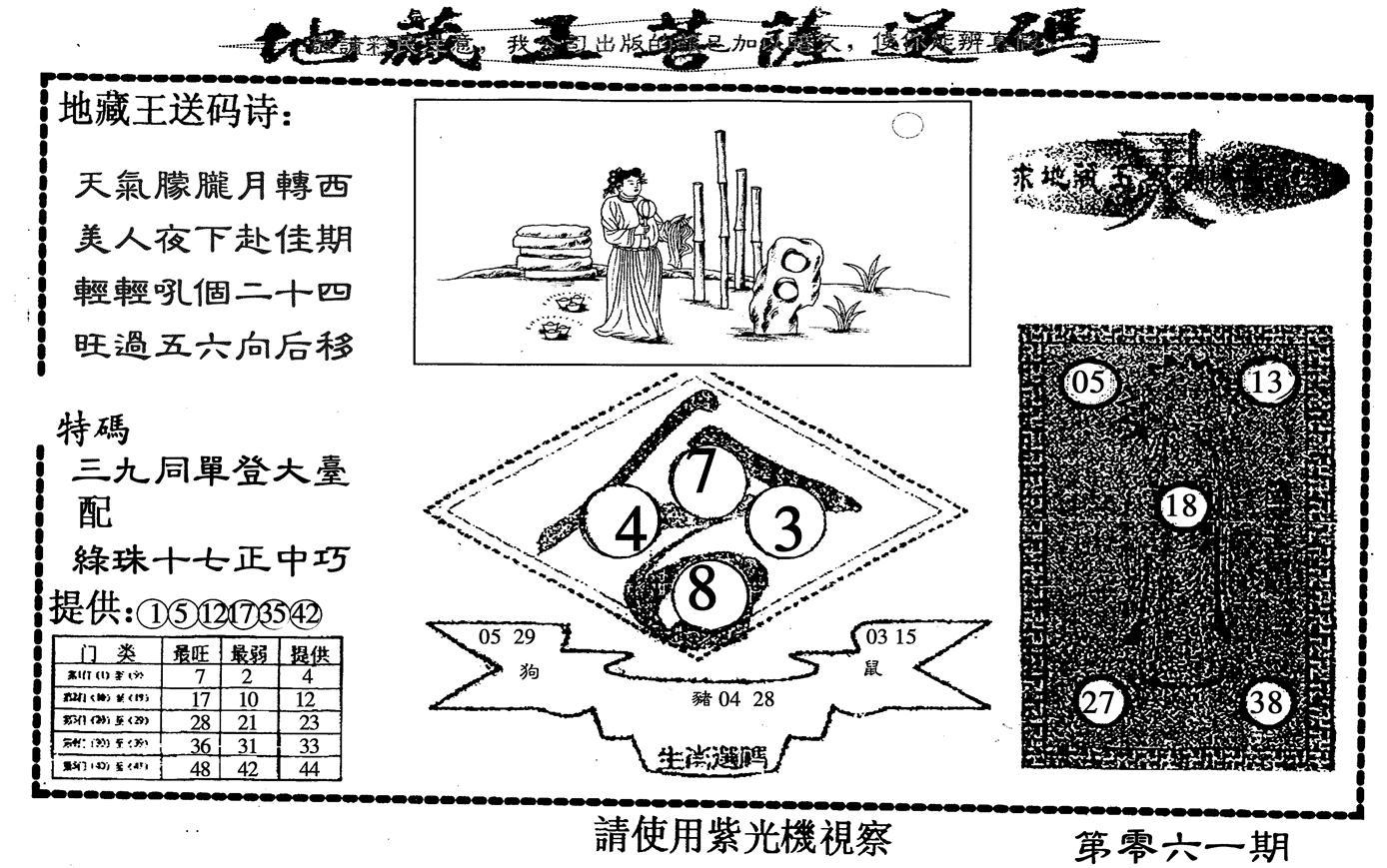 061期地藏王(黑白)