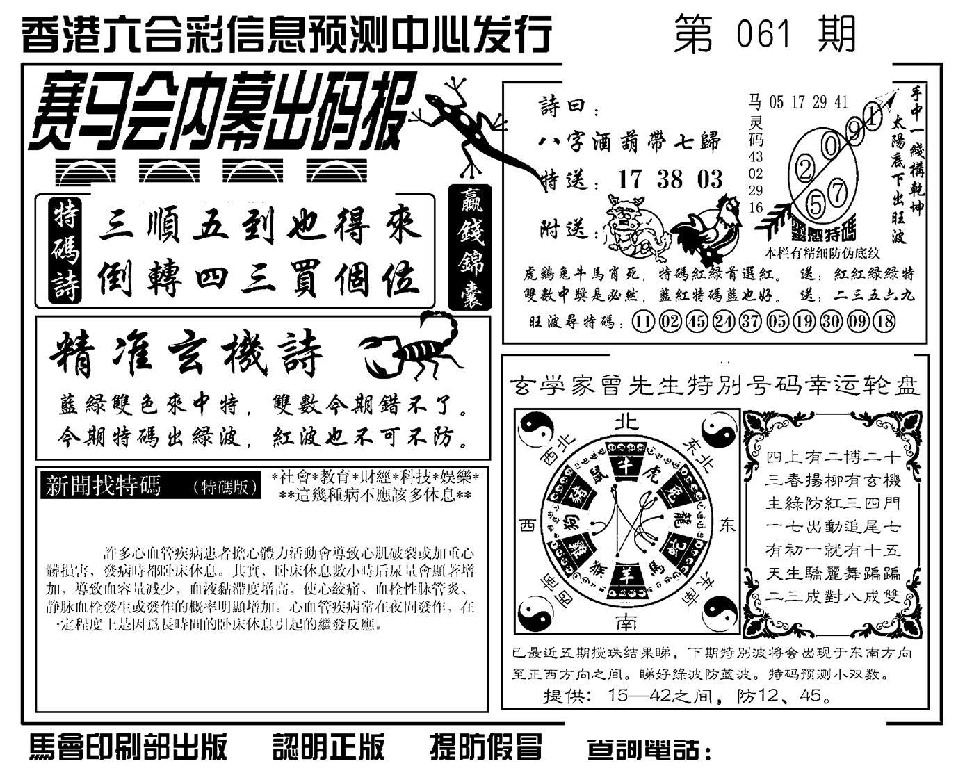 061期赛马会内幕出码报(黑白)
