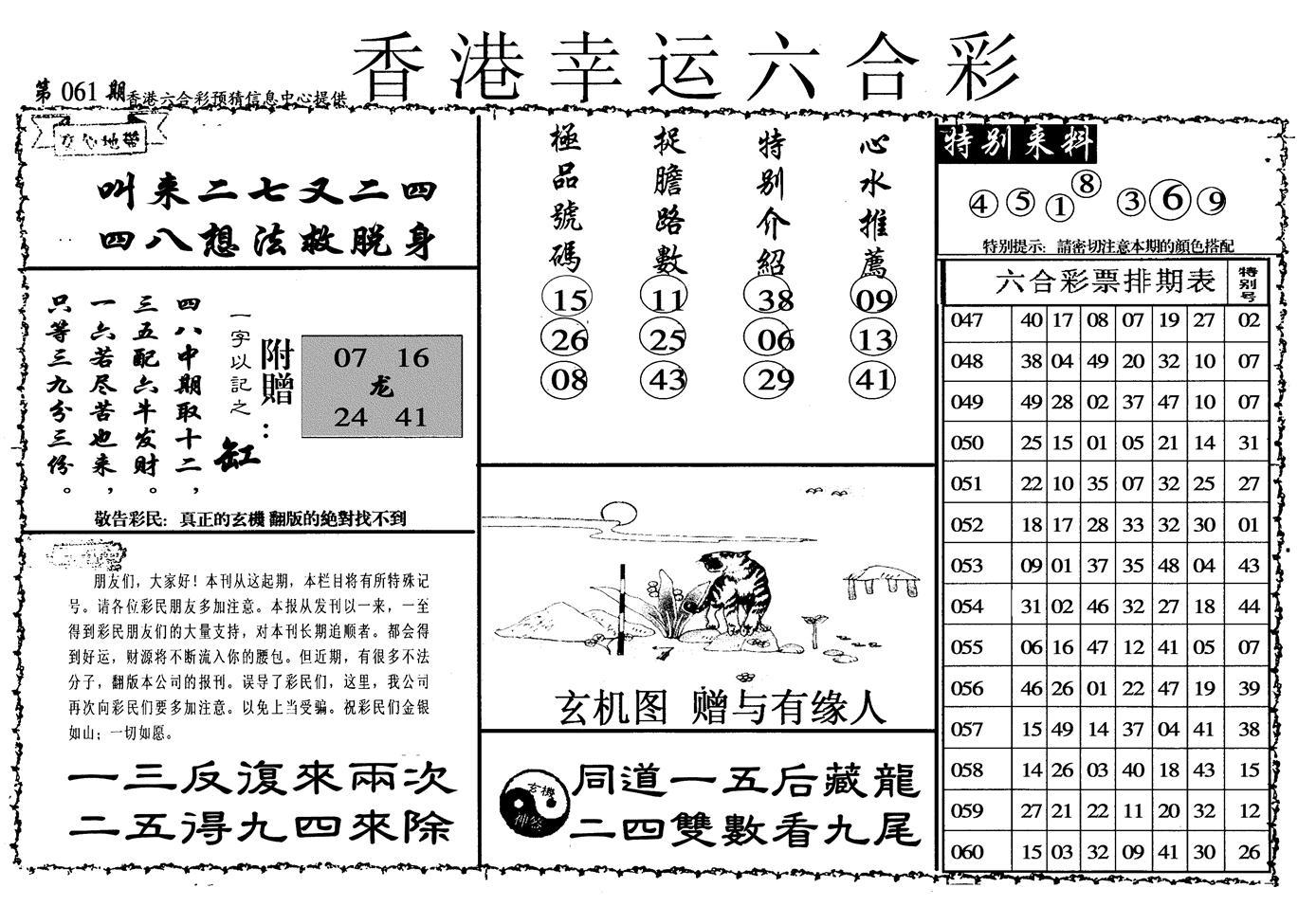 061期幸运六合彩(信封)(黑白)
