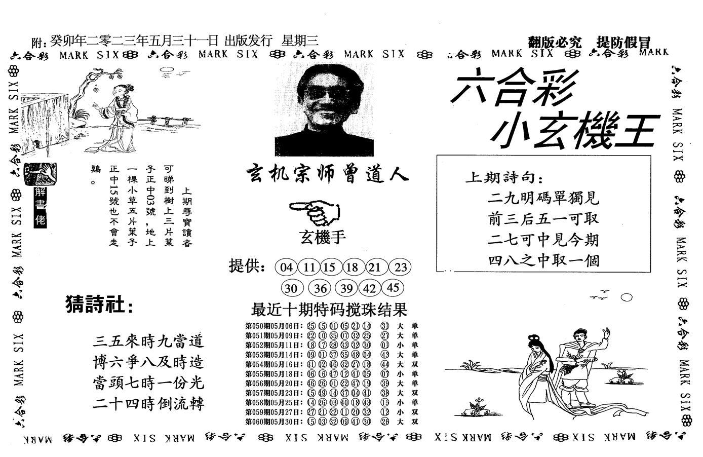061期小玄机王信封(黑白)