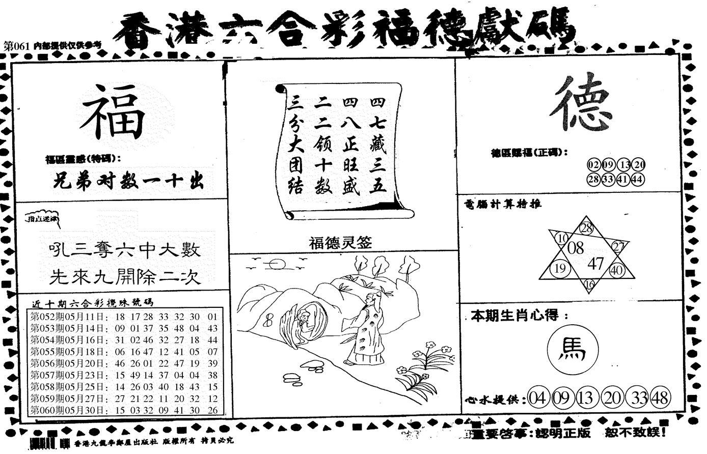 061期德福献码信封(黑白)
