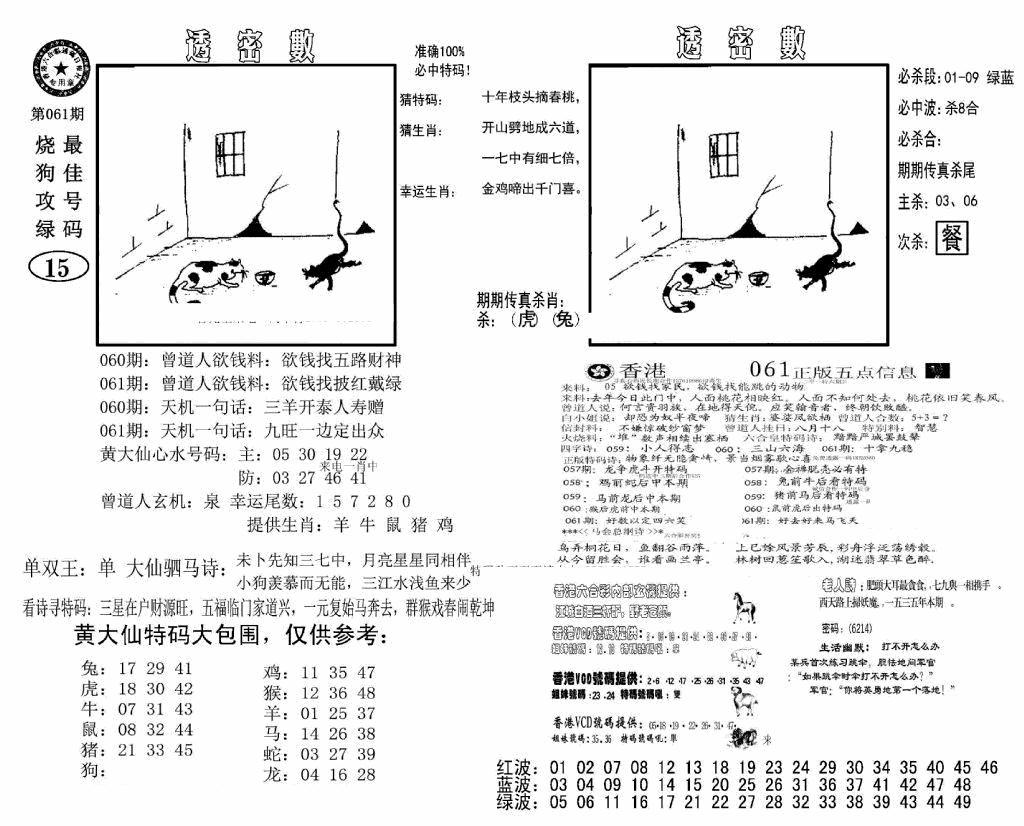 061期诸葛透密数(黑白)