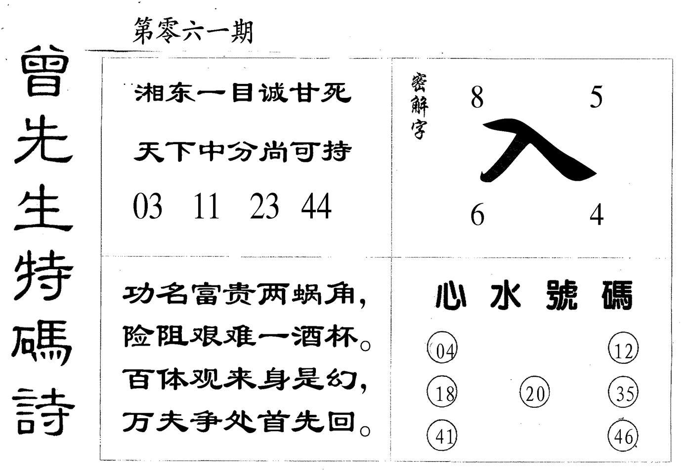 061期曾特码诗(黑白)