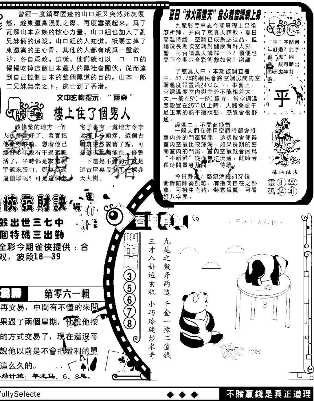 061期六合精选B(黑白)
