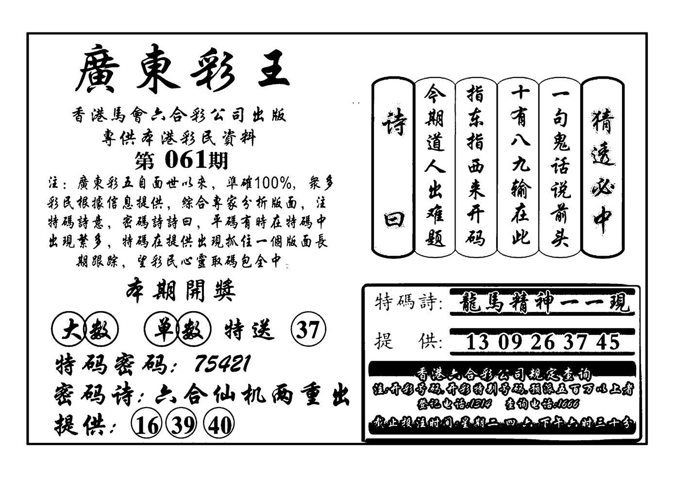061期广东彩王(黑白)