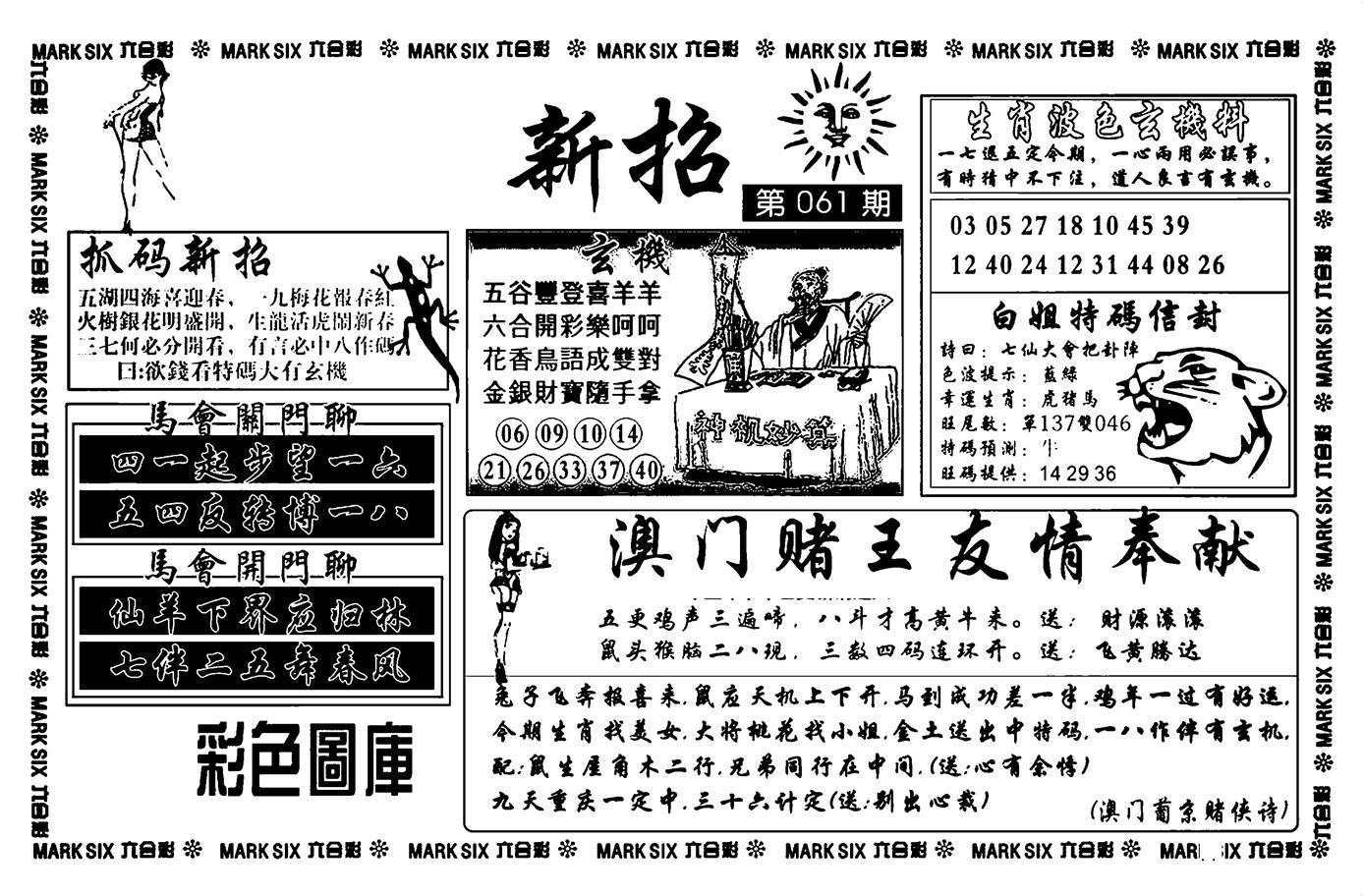 061期诸葛新招(黑白)