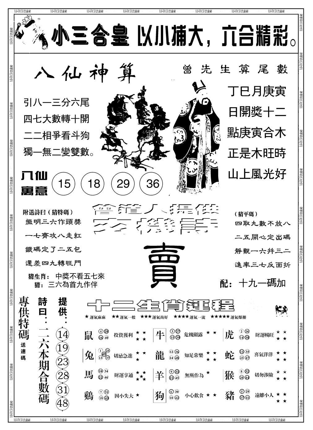 061期中版三合皇B(黑白)