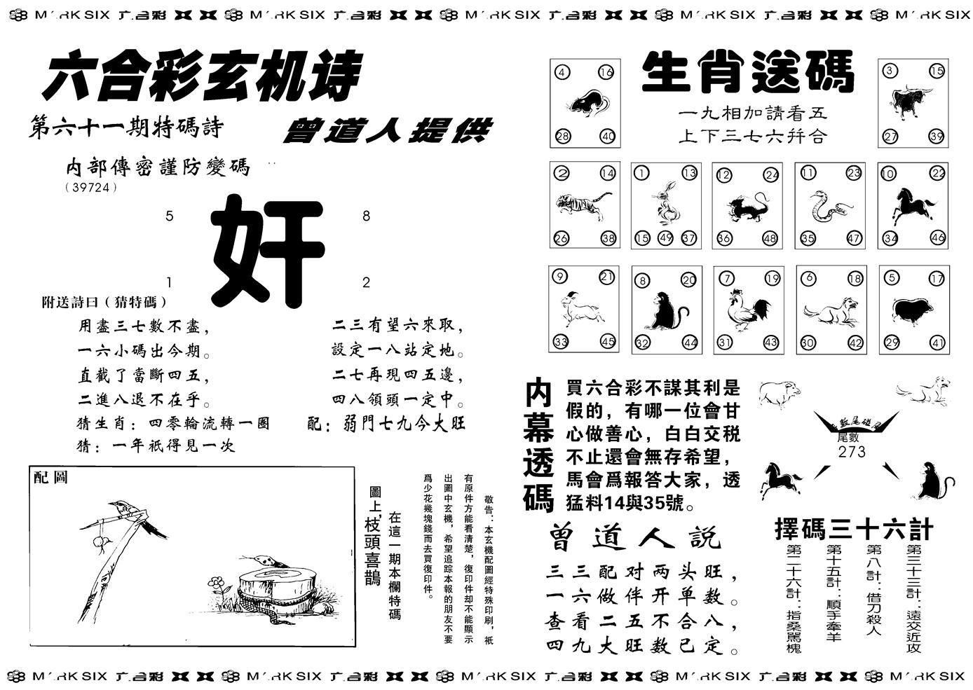 061期新内幕B(黑白)