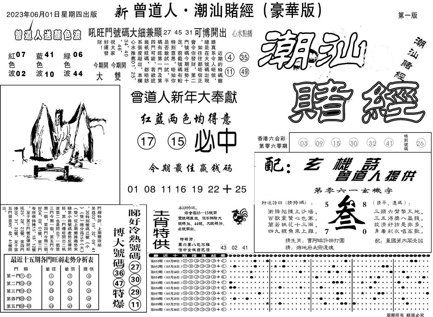 061期潮汕赌经濠华版A(黑白)