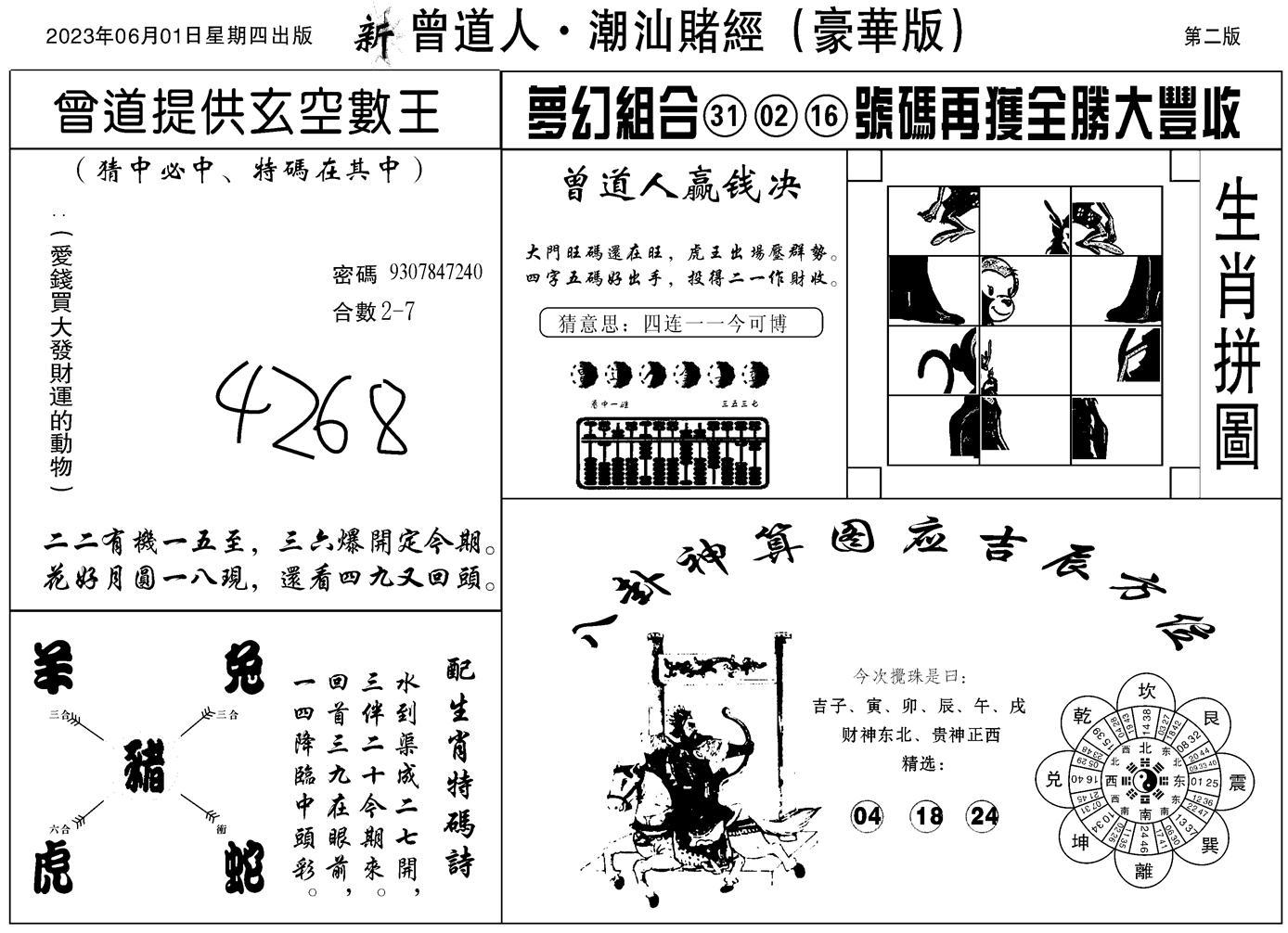 061期潮汕赌经濠华版B(黑白)