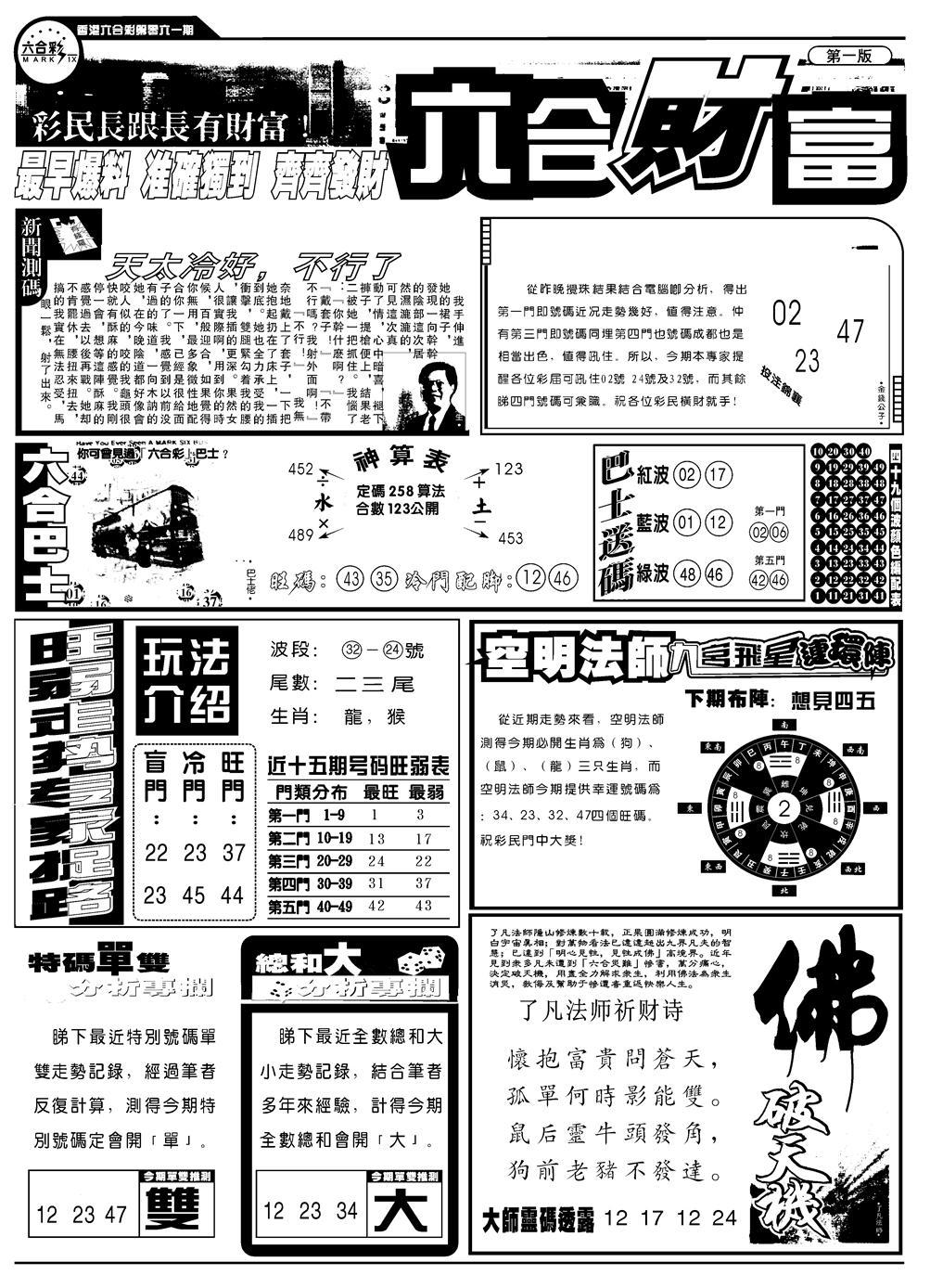 061期六合财富A(黑白)