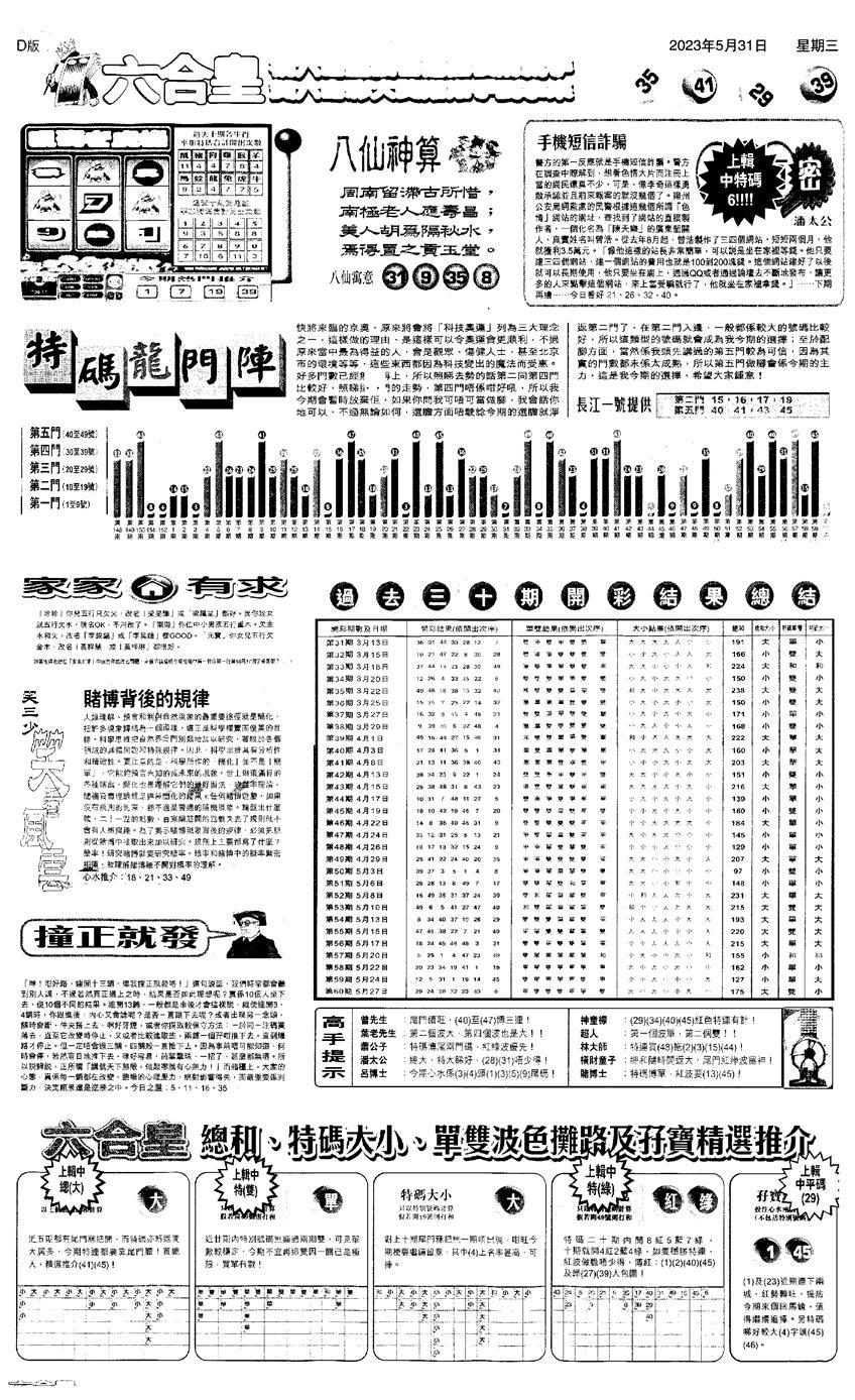 061期大版六合皇B(黑白)