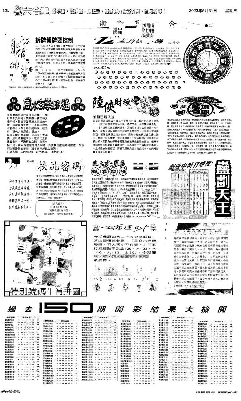 061期大版六合皇D(黑白)