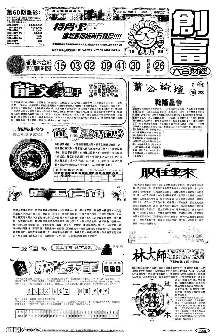 061期大版创富A(黑白)