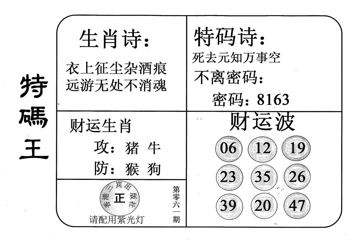 061期老版特码王(黑白)