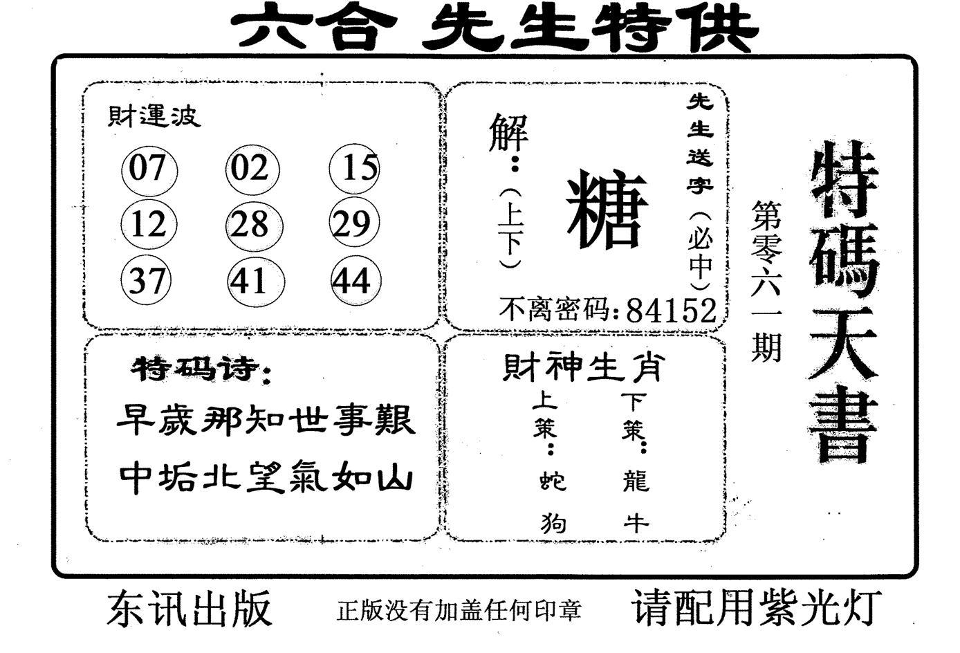 061期老版特码天书(黑白)