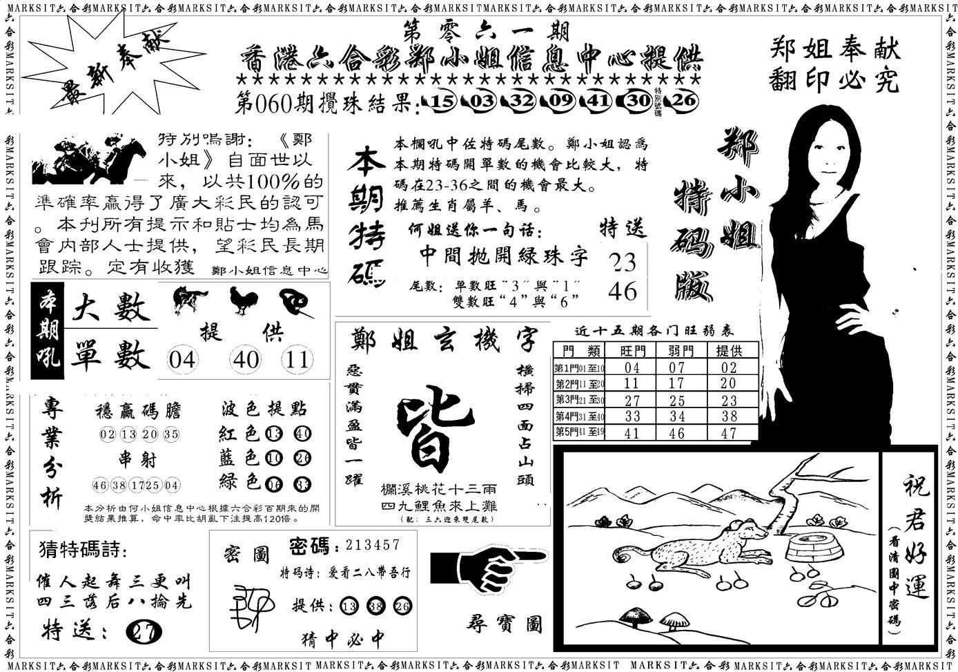 061期郑小姐特码报A(黑白)