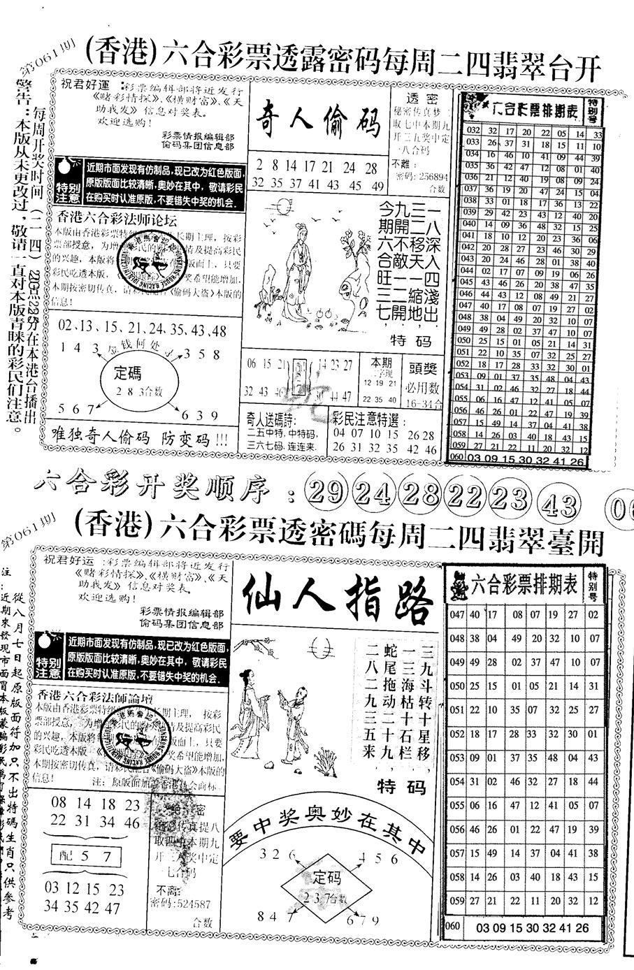 061期中版小四合B(黑白)