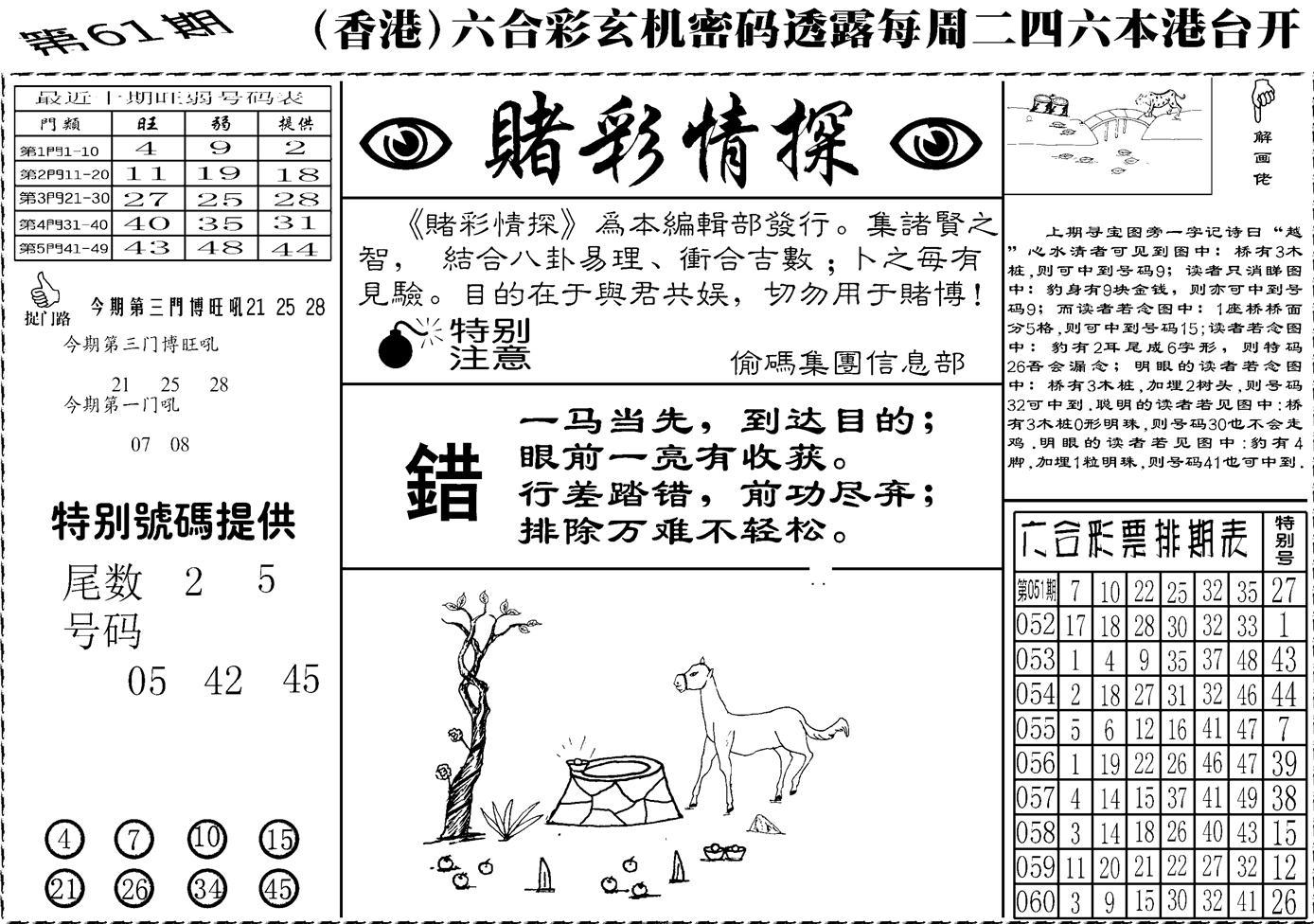 061期老版赌彩情探(黑白)
