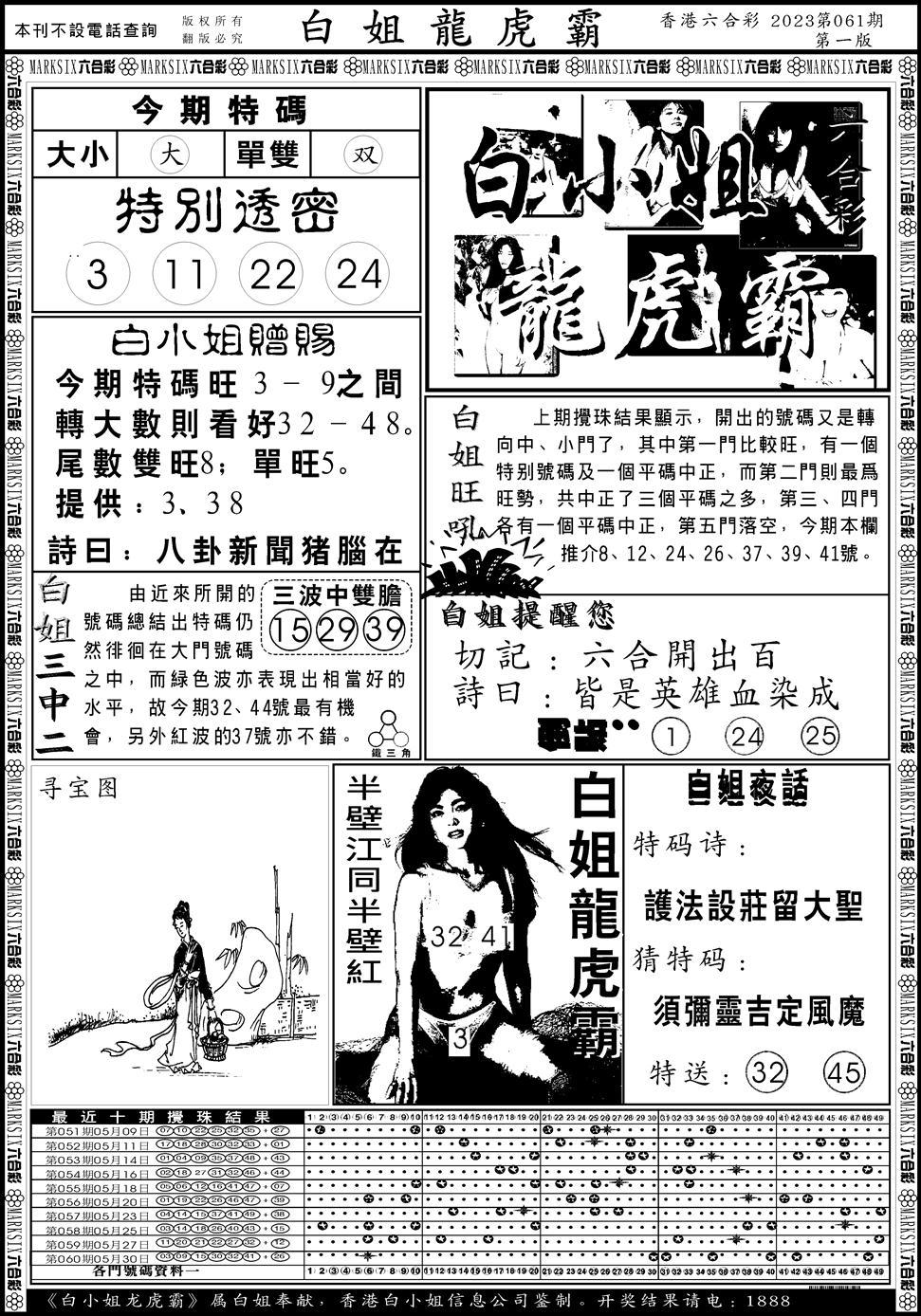 061期白小姐龙虎斗A(黑白)