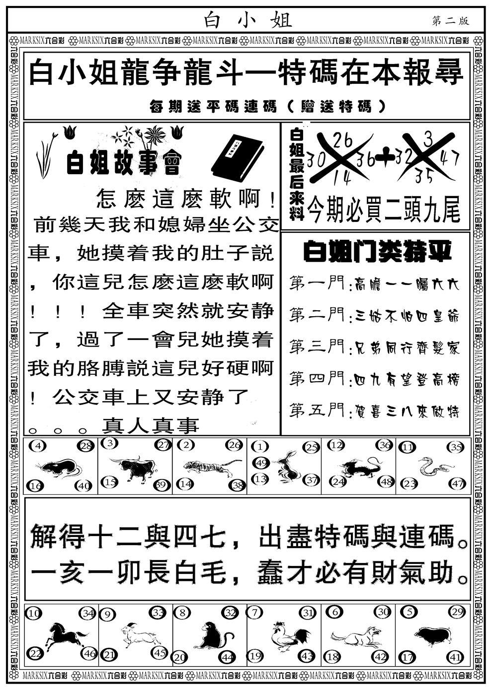 061期白小姐龙虎斗B(黑白)