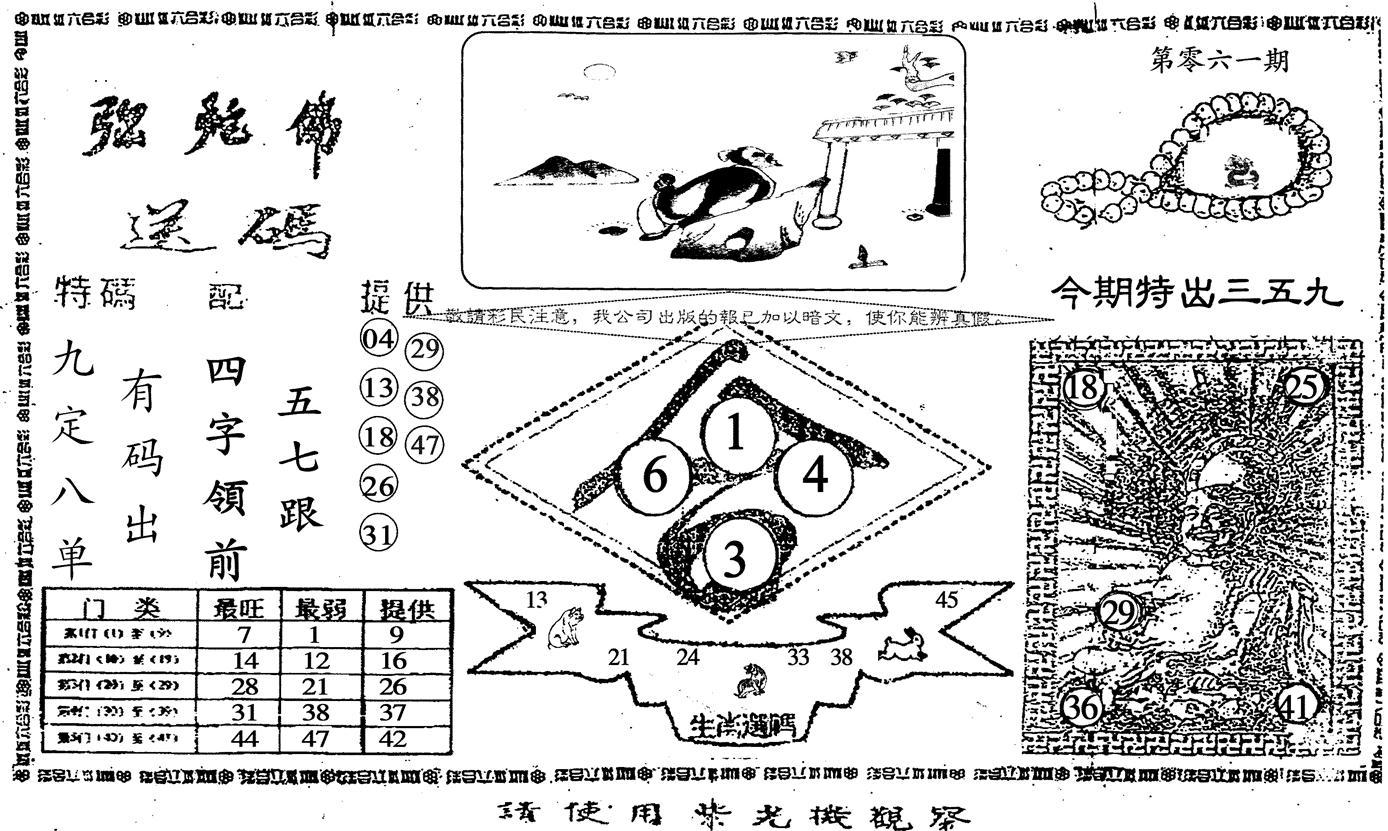 061期老弥陀佛(黑白)