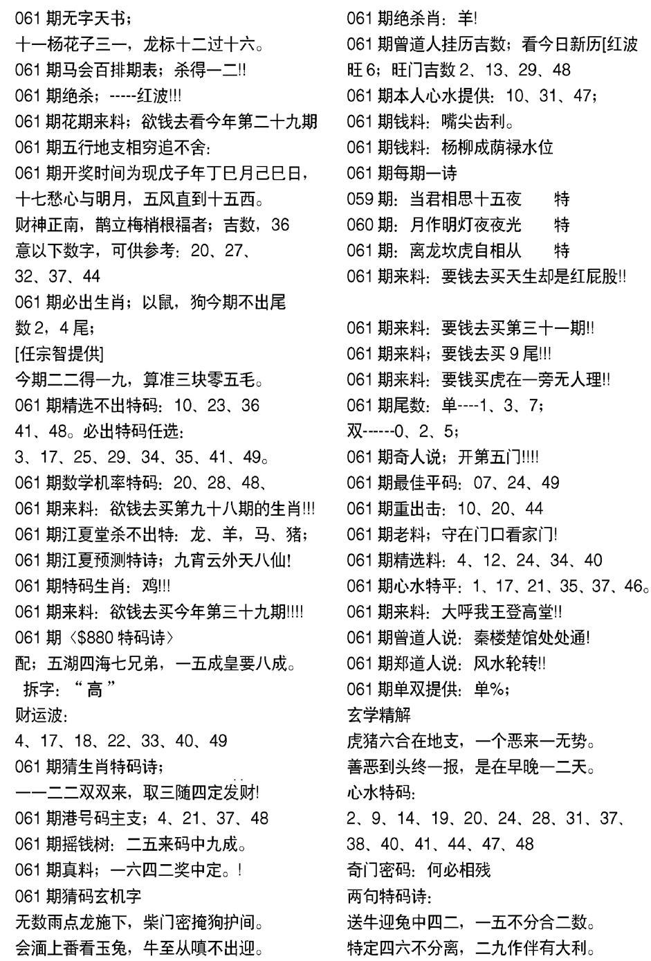 061期当日电脑综合资料B(黑白)